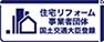 住宅リフォーム推進協議会