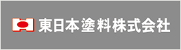 東日本塗料株式会社