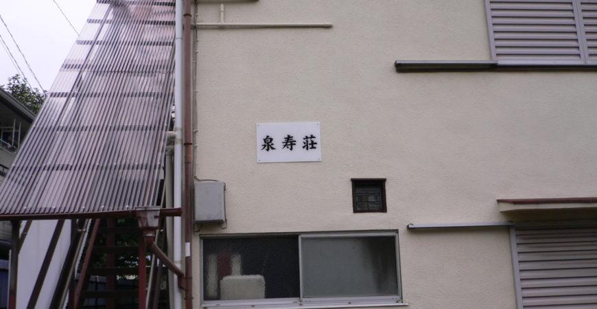 外階段の波板交換工事・鉄部塗装|東京都西東京市のSアパート